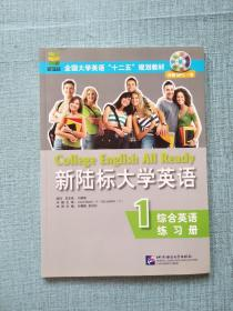 新陆标大学英语. 1. 综合英语练习册