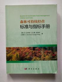 森林可持续经营标准与指标手册