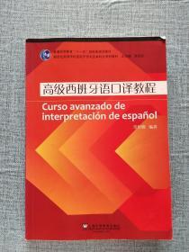 高级西班牙语口译教程