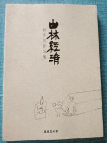 山林经济 柳青凯作品集