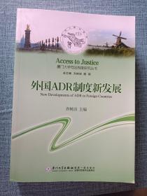 外国ADR制度新发展/厦门大学司法制度研究丛书