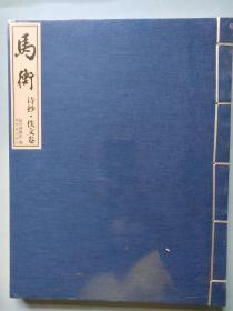 马衡诗抄·佚文卷【全新未开封】