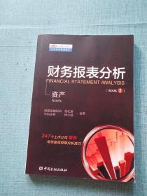 财务报表分析(BOOK2)