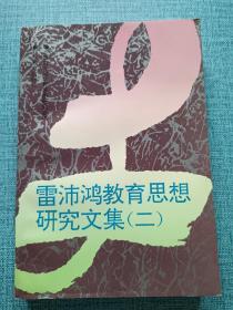 雷沛鸿教育思想研究文集.二