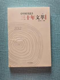 《中国书法》三十年文萃. 批评与评论卷
