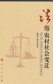 法与农村社会变迁