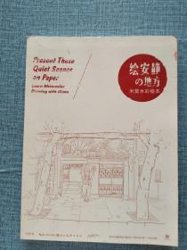 绘安静的地方:米莫水彩绘本