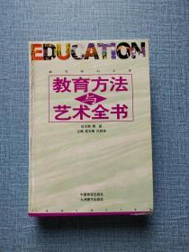 教育方法与艺术全书(下)