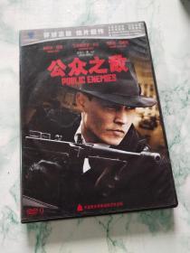 DVD:公众之敌