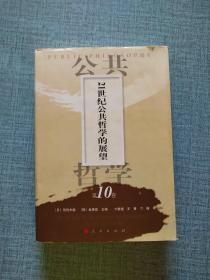 公共哲学第10卷