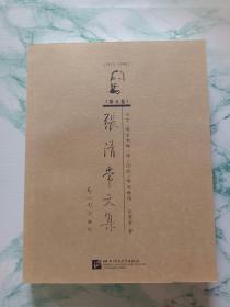 张清常文集   第  5卷