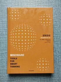 逻辑思维:拥有智慧思考的工具