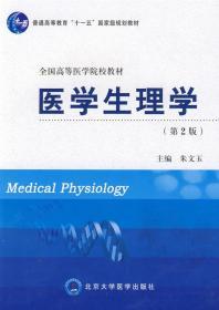 医学生理学