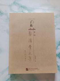 清常文集(1915-1998)(第1卷):音韵