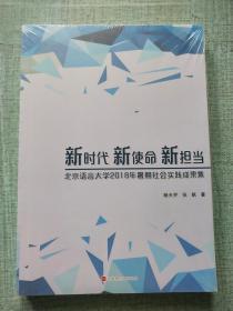 新时代、新使命、新担当 北京语言大学2018年