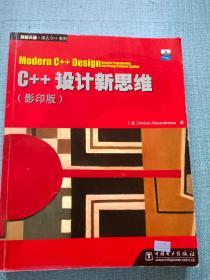C++设计新思维
