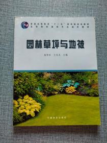 园林草坪与地被(