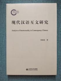 现代汉语互文研究