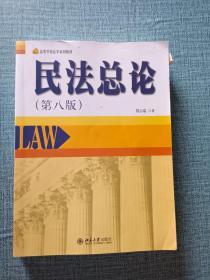 民法总论(第八版)