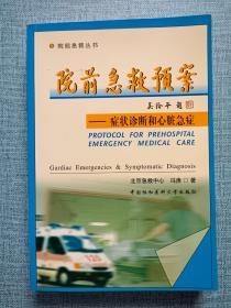 院前急救预案:症状诊断和心脏急症