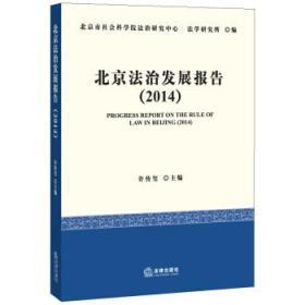 北京法治发展报告