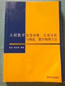 工程数学-复变函数、矢量分析与场论、数学物理方法