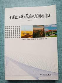 中国石油化工发展历程简明读本 试行本