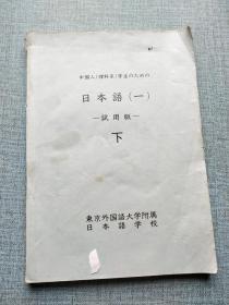日本语 【一】试用版下【请看图】