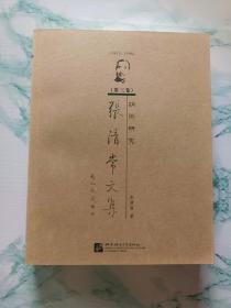 张清常文集  胡同研究 1915 -1998 第 3卷