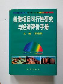 投资项目可行性研究与经济评价手册下册