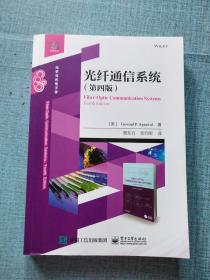 光纤通信系统(第四版)