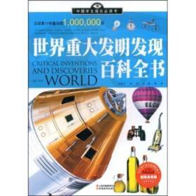 世界重大发明发现百科全书