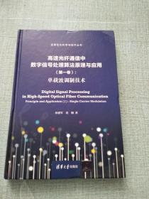 高速光纤通信中数字信号处理算法原理与应用(第一卷):单载波调制技术(变革性光科学与技术丛书)