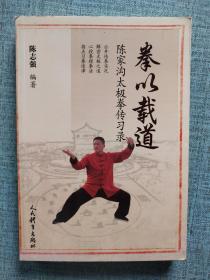 拳以载道:陈家沟太极拳传习录