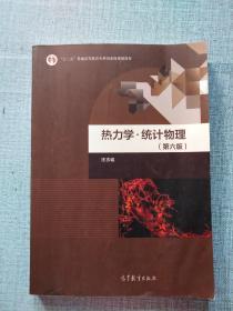 热力学·统计物理(第六版)