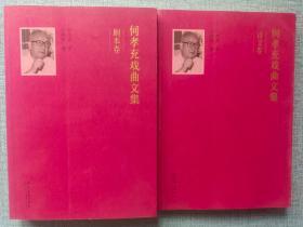 何孝充戏曲文集(剧本卷、诗文卷全两册)