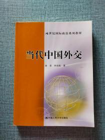 当代中国外交/21世纪国际政治系列教材