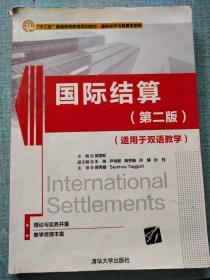 """国际结算(第二版)(适用于双语教学)(""""十二五""""普通高等教育规划教材·国际经济与贸易学系列)"""