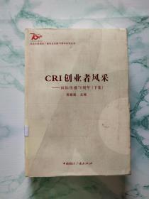 纪念中国国际广播电台创建70周年系列丛书·CRI创业者风采:国际传播70周年(下集)