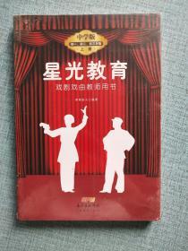星光教育戏剧戏曲教师用书 : 中学版. 初一、初二、初三年级. 上册