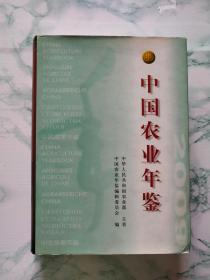 中国农业年鉴