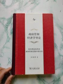 政府管制经济学导论——基本理论及其在政府管制实践中的应用(