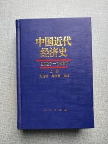 中国近代经济史 : 1927-1937(上册)