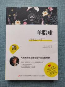 羊脂球(英汉对照)/英语大书虫世界经典名译典藏书系