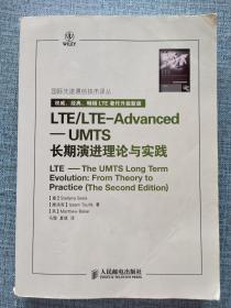 国际先进通信技术译丛·LTE/LTE-Advanced:UMTS长期演进理论与实践