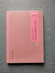 中华文化教学研究/华文教学研究丛书