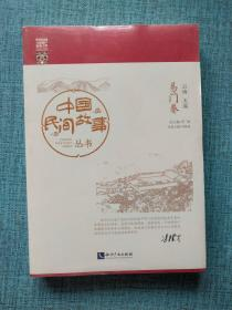 中国民间故事丛书 云南玉溪 易门卷