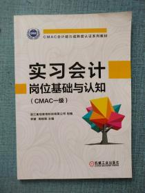 实习会计岗位基础与认知(CMAC一级)