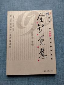 金针觉慧:2004~2006年院士专家福州一中讲座选集
