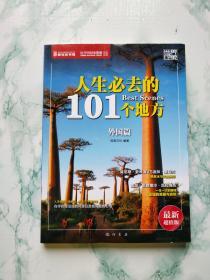世界印象·人生必去的101个地方(外国篇)
